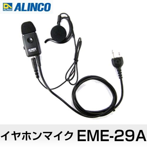 アルインコ EME-29A イヤホンマイク ALINCO