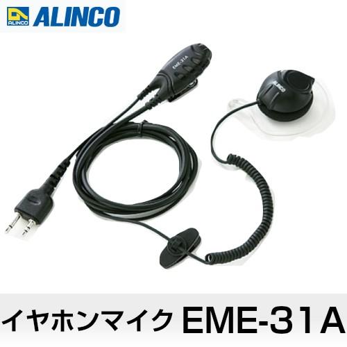 アルインコ EME-31A イヤホンマイク ALINCO