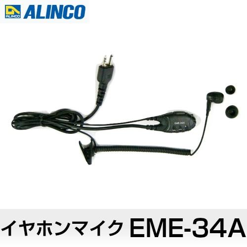 アルインコ EME-34A イヤホンマイク ALINCO