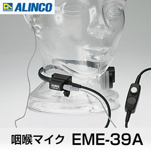 アルインコ EME-39A 2ピンプラグ 咽喉マイク ALI...