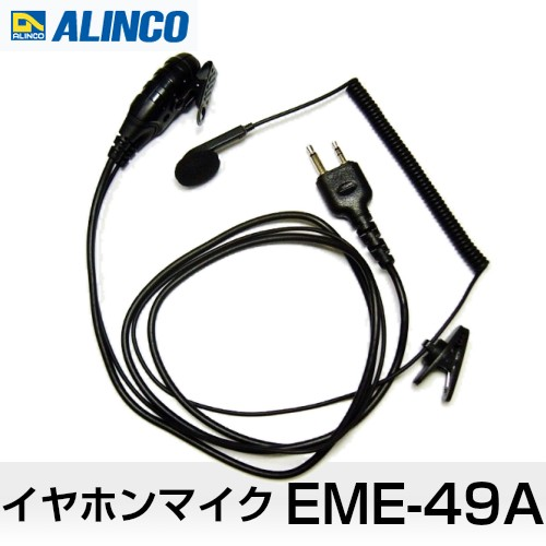 アルインコ EME-49A イヤホンマイク ALINCO
