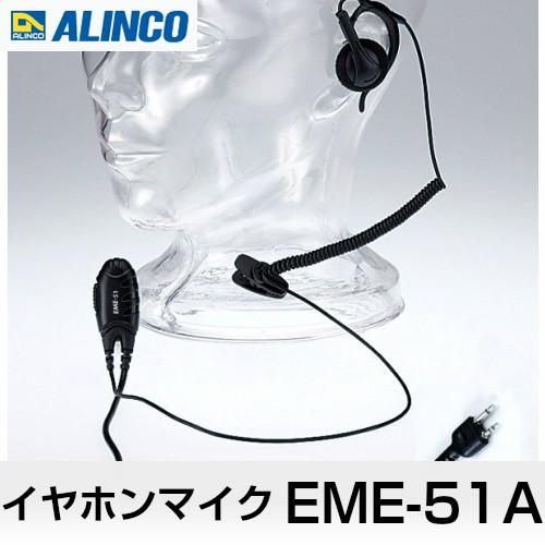 アルインコ EME-51A イヤホンマイク ALINCO