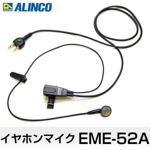 アルインコ EME-52A イヤホンマイク ALINCO