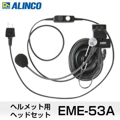 アルインコ EME-53A 2ピンプラグ式 ヘルメット用...