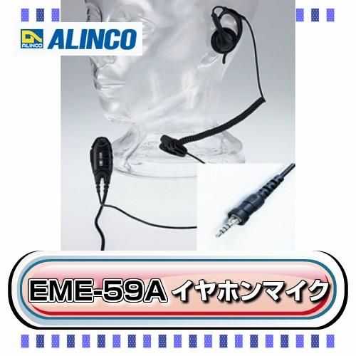 アルインコ EME-59A イヤホンマイク ALINCO