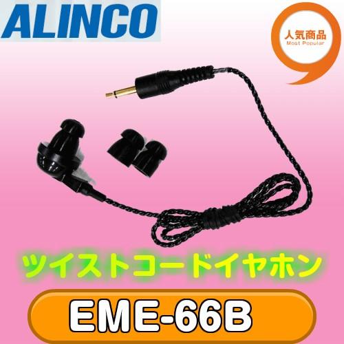 アルインコ EME-66B ツイストコードイヤホン ALIN...