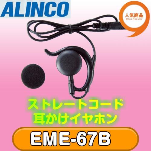アルインコ EME-67B ストレートコード 耳かけイヤ...