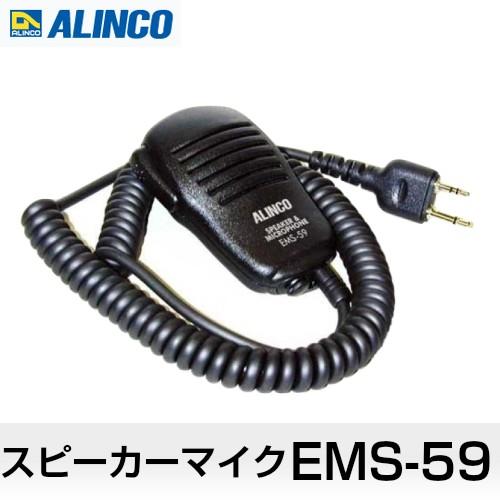 アルインコ EMS-59 スピーカーマイク ALINCO