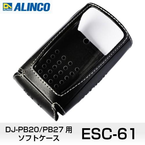 アルインコ ESC-61 DJ-PB20/PB27用 ソフトケース ...