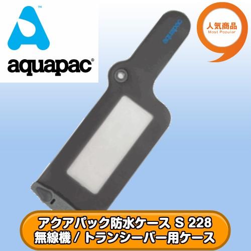 【全国送料無料】 アクアパック 防水ケース 228 ...