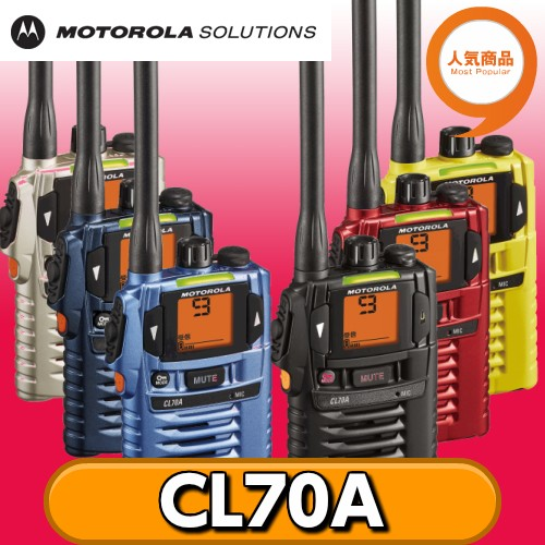 モトローラ CL70A 特定小電力トランシーバー MOTO...