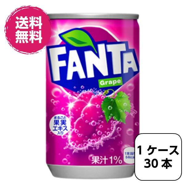 【全国送料無料】1ケース30本 ファンタグレープ 1...