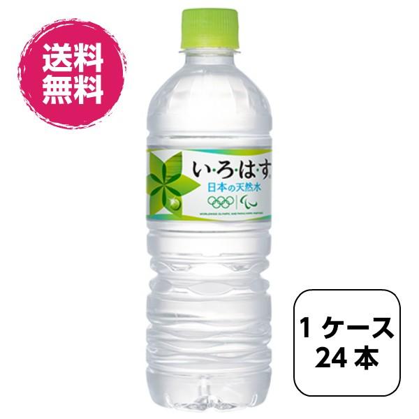 【全国送料無料】【1ケース24本】い・ろ・は・す ...