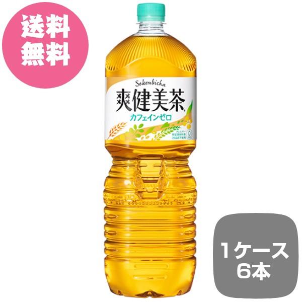 【全国送料無料】1ケース6本 爽健美茶 ペコらくボ...