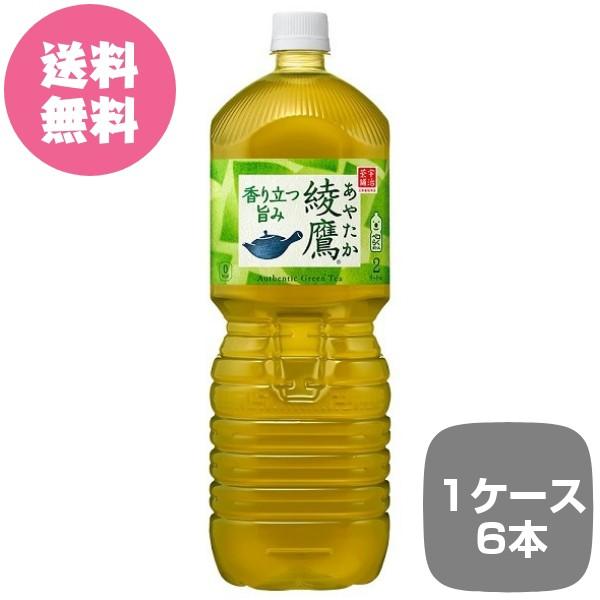 【全国送料無料】1ケース6本 綾鷹 ペコらくボトル...