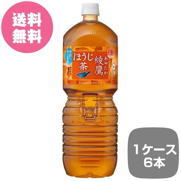 【全国送料無料】【1ケース6本】綾鷹 ほうじ茶 PE...
