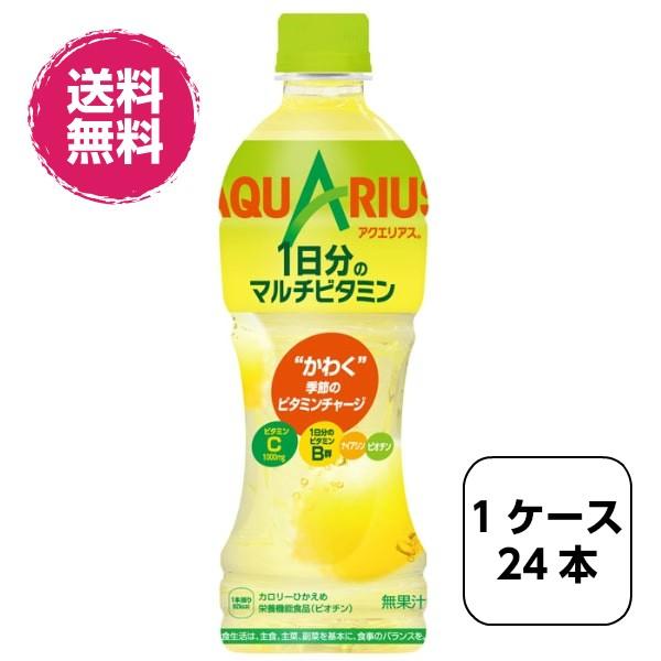 【全国送料無料】【1ケース24本】アクエリアス 1...
