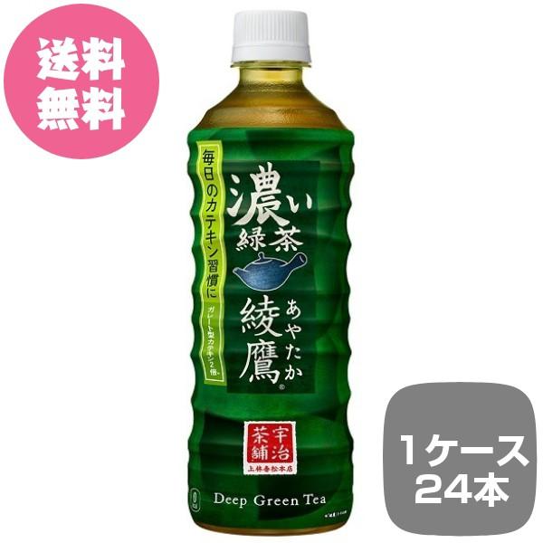 【全国送料無料】1ケース24本 綾鷹 濃い緑茶 PET ...