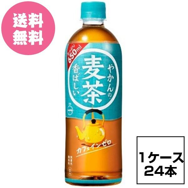 【全国送料無料】【1ケース24本】やかんの麦茶 fr...