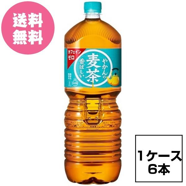 【全国送料無料】【1ケース6本】やかんの麦茶 fro...