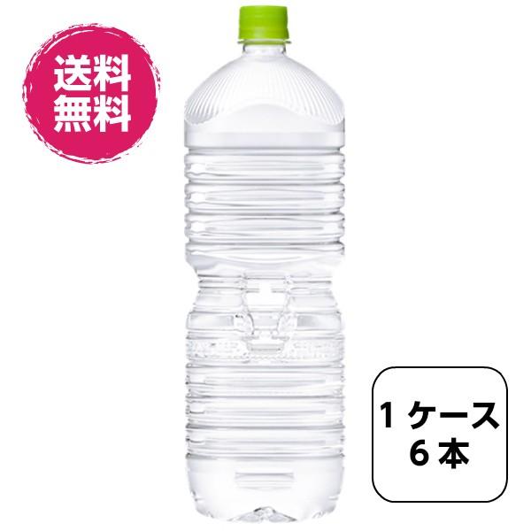 【全国送料無料】1ケース6本 い・ろ・は・す 天然...