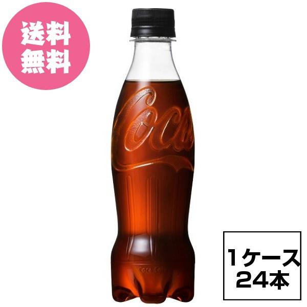 【全国送料無料】1ケース24本 コカ・コーラ ゼロ...