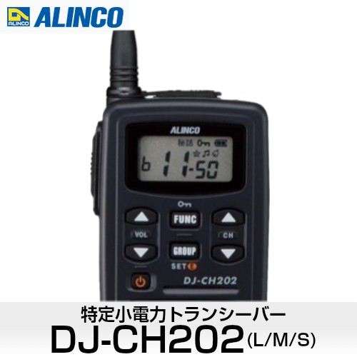 アルインコ 特定小電力トランシーバー DJ-CH202(L...
