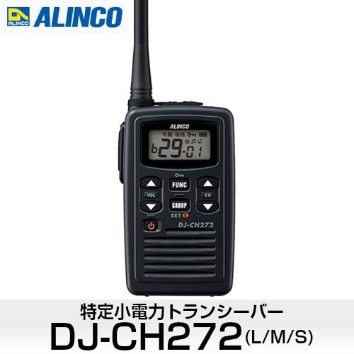 アルインコ 特定小電力トランシーバー DJ-CH272(L...