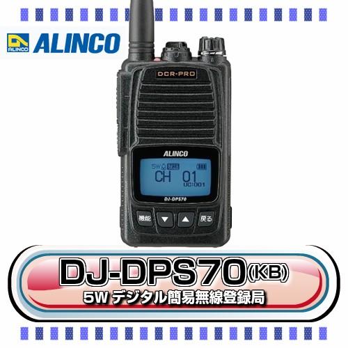 アルインコ 5W デジタル簡易無線登録局 DJ-DPS70(...