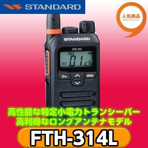 スタンダード FTH-314L 特定小電力トランシーバー...