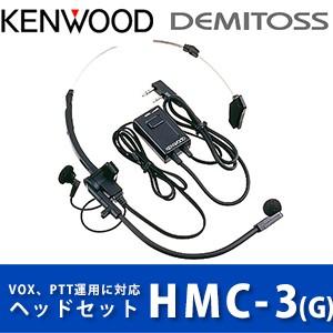 ケンウッド HMC-3(G) ヘッドセット(感度調整VOL...