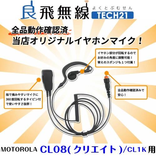 良飛無線オリジナルイヤホンマイク TC-ES-P02-CL ...