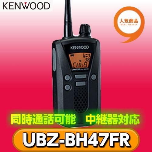 ケンウッド UBZ-BH47FR 同時通話対応特定小電力ト...