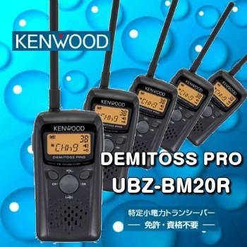 ケンウッド UBZ-BM20R 中継器対応特定小電力トラ...