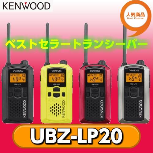 ケンウッド UBZ-LP20 特定小電力トランシーバー  ...