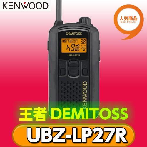 ケンウッド UBZ-LP27R 中継器対応特定小電力トラ...