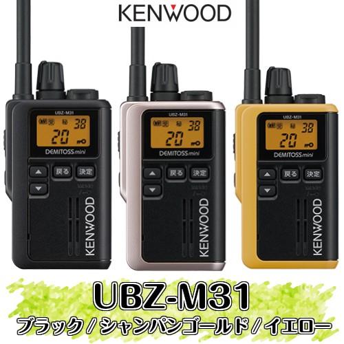 ケンウッド UBZ-M31 特定小電力トランシーバー DE...