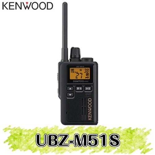 ケンウッド UBZ-M51S 特定小電力トランシーバー D...