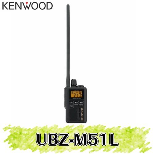 ケンウッド UBZ-M51L 特定小電力トランシーバー D...