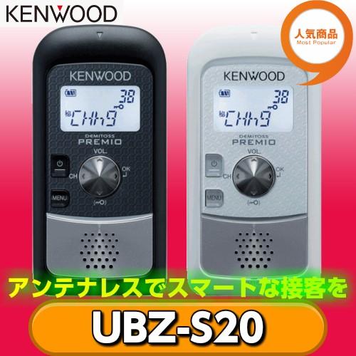 ケンウッド UBZ-S20 特定小電力トランシーバー DE...