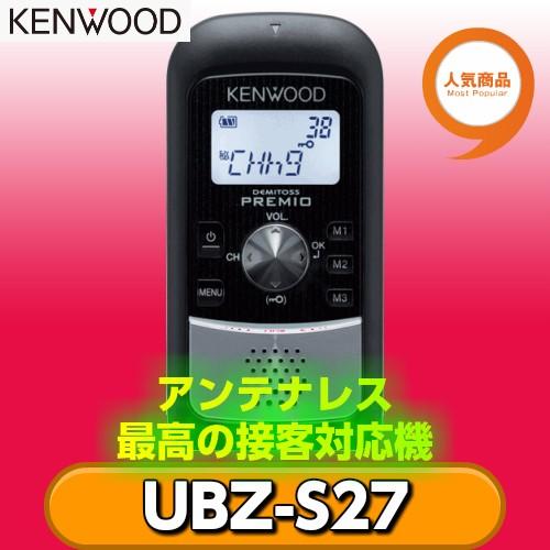 ケンウッド UBZ-S27 特定小電力トランシーバー DE...