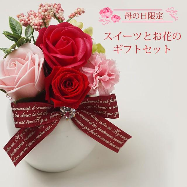 母の日 ギフト 限定お花のポッドとスイーツセット...