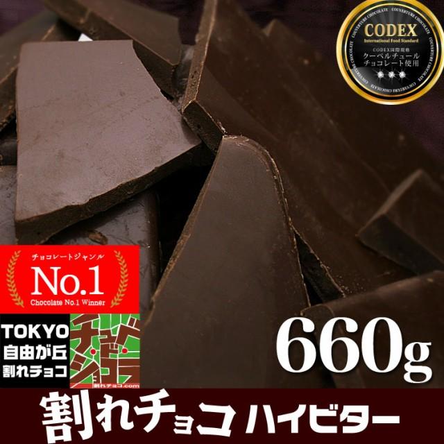 割れチョコ ハイビター660g チョコレート チュベ...
