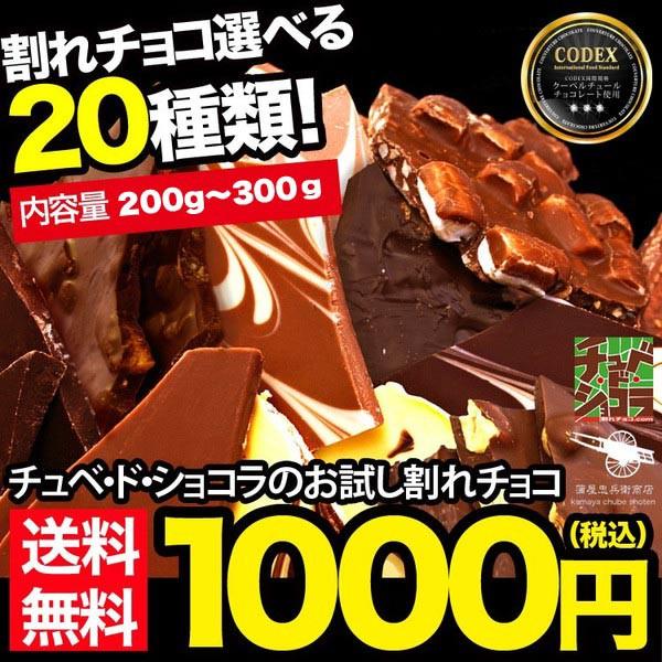 20種類から選べる割れチョコお試し【代金引換不可...