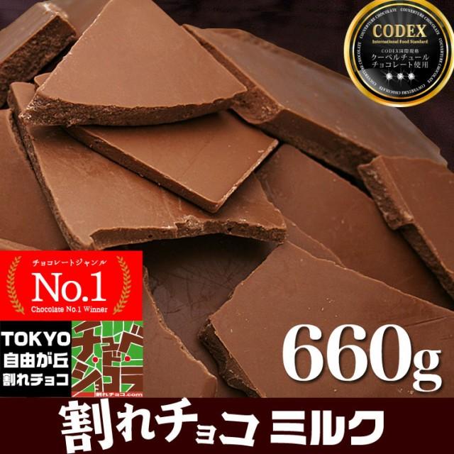 割れチョコミルク 660g チョコレート チュベ・ド...
