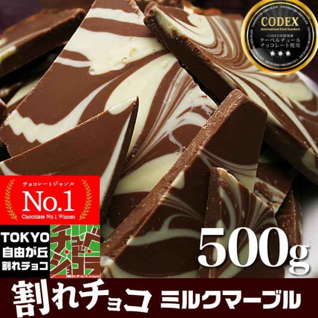 割れチョコ ミルクマーブル 500g チョコレート ...