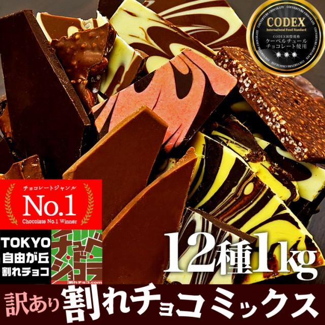 訳あり12種1kg割れチョコミックス / チョコレ...