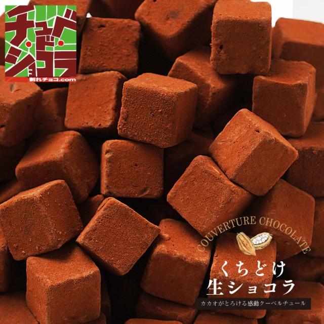 くちどけ生ショコラ(運命の生チョコレート) 生チ...