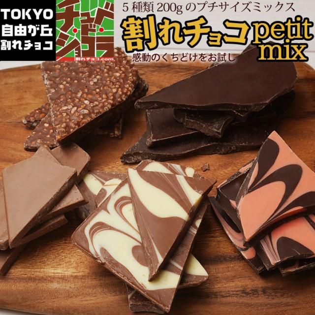 【割れチョコプティミックス 5種200g】 東京・...