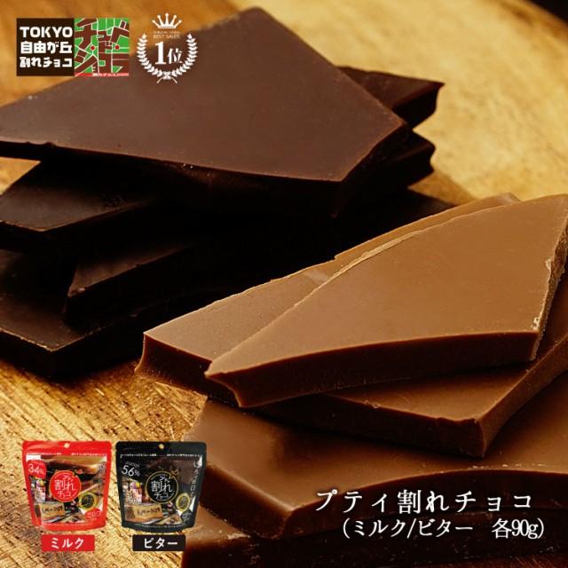 プティ割れチョコ90g チョコレート チュベ・ド・...